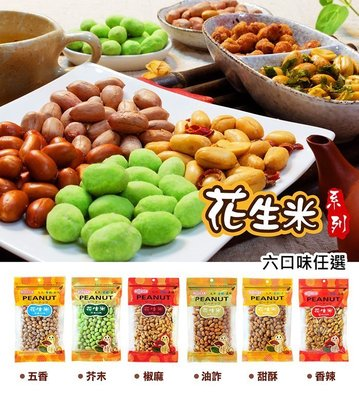 【豆類堅果】惠香 花生米系列 ─ 有6種口味選擇─ 942