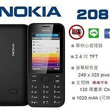Nokia 208 (空機) 全新未拆封 另有【無鏡頭版】3G/4G卡 直立式 軍人機 科技園區 老人機