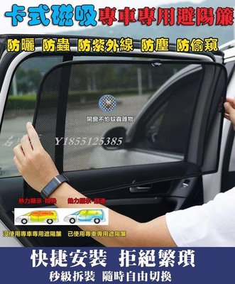 磁吸汽車專用窗簾C-C新lass CL50新0 CL55 CL新63 CLA200 CLA220遮陽隔熱防曬車窗遮光板ax