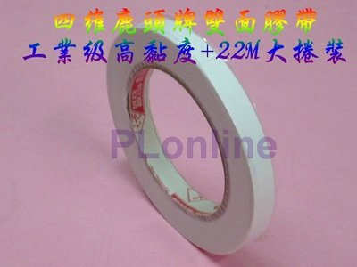 【保隆PLonline】含稅價 嚴選第一品牌 四維鹿頭牌10mm*22M 高黏度超長碼雙面膠帶/0.1cm/每組32捲