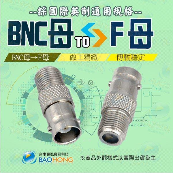 含稅價】合金材質 BNC母轉F母頭 F母轉BNC母 F轉BNC BNC轉F 監視器接頭 TV電視天線視頻信號轉換頭