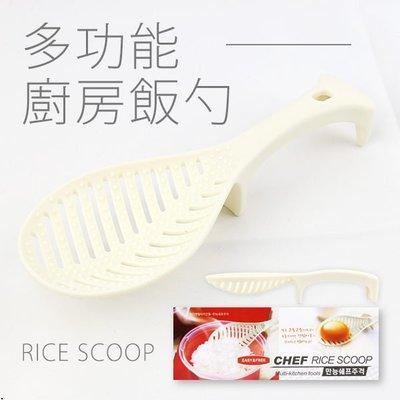 多功能廚房飯勺 1入【櫻桃飾品】【28946】