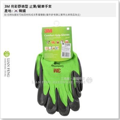 【工具屋】*含稅* 3M 亮彩舒適型 止滑/耐磨手套 (綠-M)  防滑透氣 工作 工具維修 園藝 手工藝 韓國製