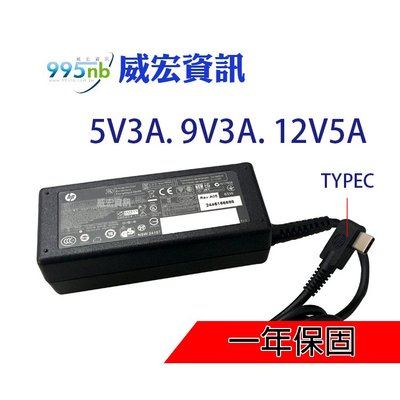 HP筆電 12V 5A 65W PRO X2 612 1012 G2 X360 1030 TYPE-C 變壓器 電源線