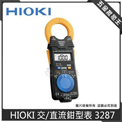 五金批發王【全新】HIOKI 交/直流鉗型表 3287 多功能鉤錶 卡片型電流勾表 DC0~100A