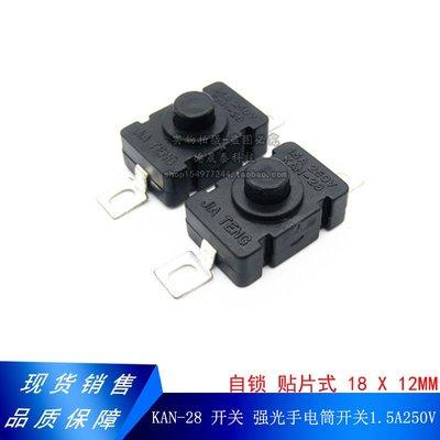 可開發票 KAN-28 強光手電筒開關1.5A250V 自鎖 貼片式 18 x 12mm按鈕開關電子元件 五金 配件 零
