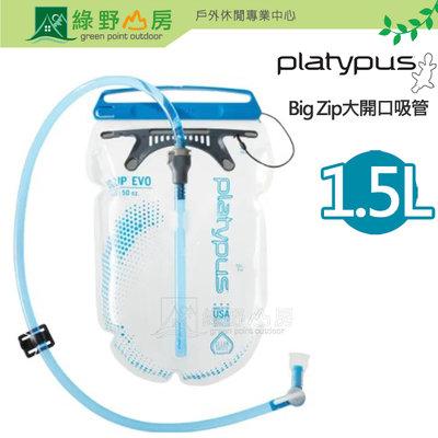 綠野山房》Platypus美國鴨嘴獸 Big Zip EVO 大開口吸管水袋 1.5L 登山路跑單車 環島 10859