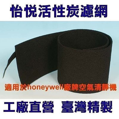 10片免運,12送二!加強型活性碳濾網適用於 Honeywell 16500/ 佳醫Air10/ 尚朋堂SA2203C 南投縣