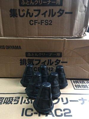 『現貨供應』 IRIS OHYAMA CF-FS2 集塵袋 1個 IC-FAC2 棉被吸塵器耗材