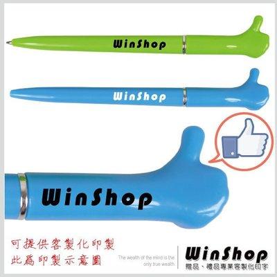 【贈品禮品】B1455 大拇指廣告筆(細)/臉書FB讚原子筆贈品筆禮品筆印刷印字宣傳送禮客製化