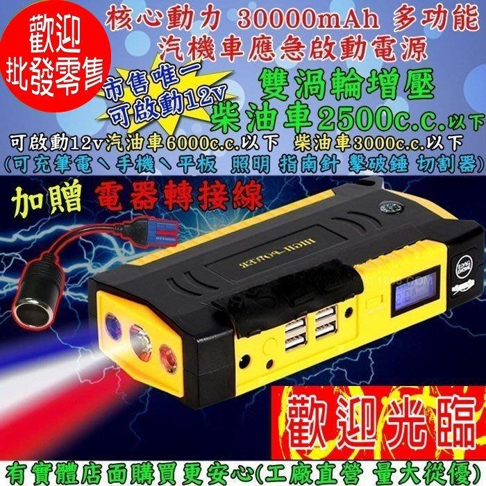 37489A-201-雲蓁小屋【 (無)核心動力30000mAh四USB啟動電源】汽車啟動電源機車啟動電源