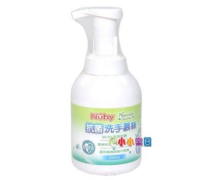 NUBY洗手慕斯300ML,NUBY慕斯洗手乳,植物萃取洗淨成分,安全無添加*小小樂園*