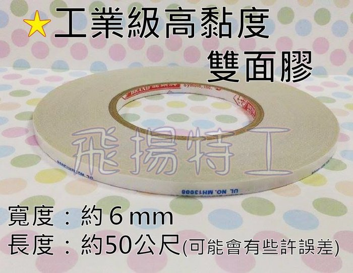 【飛揚特工】鹿頭牌 6mm*50M 工業級 高黏度 雙面膠 四維雙面膠帶 精密材料 袖珍屋可用