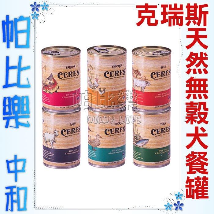 ◇帕比樂◇一箱共24罐 紐西蘭CERES克瑞斯.天然無穀犬用寵物主食餐罐 375g,六種口味可選