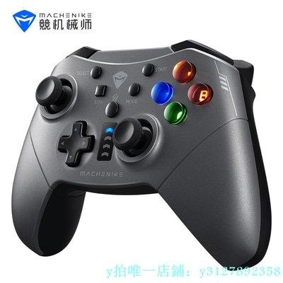 遊戲配件機械師HG300游戲手柄PC電腦USB電視機switch專用任天堂steam支持微軟360騰訊游戲雙人成行實況足