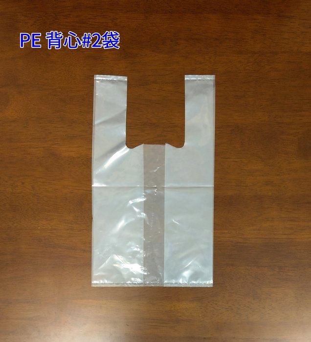 含稅1公斤/包,10包免運【 PE 背心2號袋 】透明手提袋 打洞手提袋 飲料袋 背心袋 環保提袋 外袋 透明袋 打洞袋