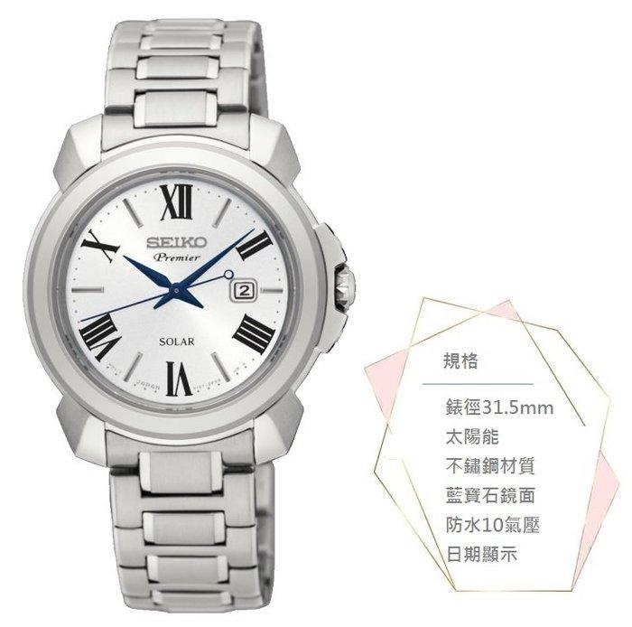 【公司貨附發票】SEIKO 精工 太陽能石英女錶 SUT321J1 (V137-0CT0S) 免運