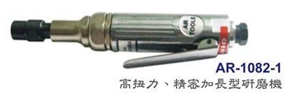 [瑞利鑽石] TOP 高扭力、精密加長型研磨機  AR-1082-1  單台