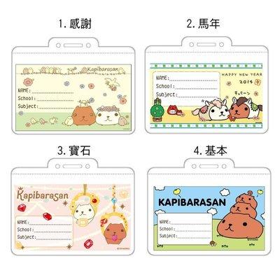 GIFT4165本通 板橋店 kapibarasan 水豚君 證件套 (四版) 4713696760146