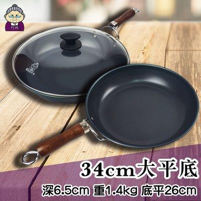 阿媽牌生鐵鍋 34cm【大平底】 含【...