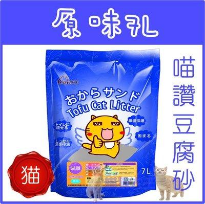 **貓狗大王**喵讚天然豆腐砂  可沖馬桶/結塊/除臭/抗菌/環保/原味7L (2.8kg)----1包內可超取