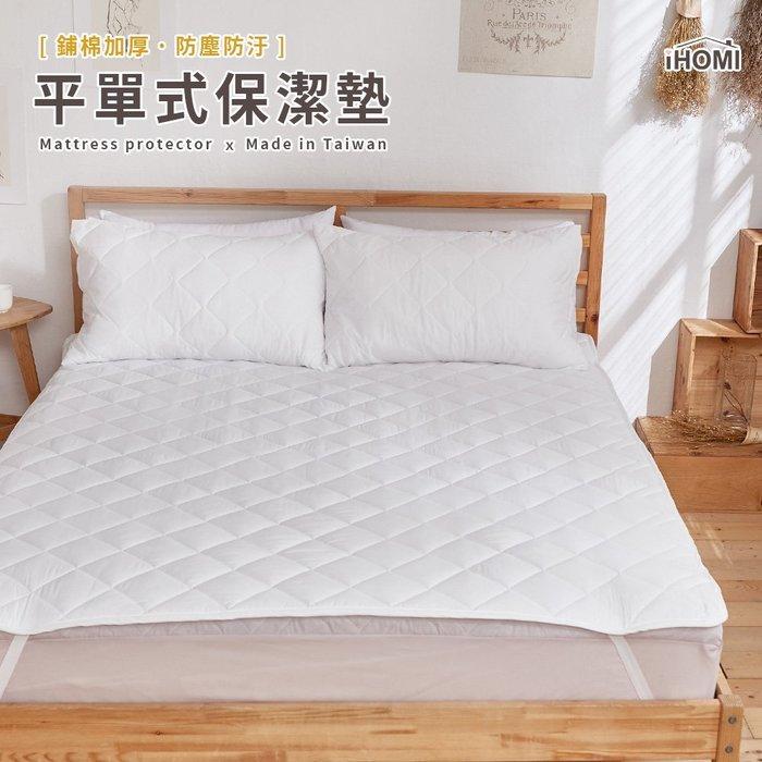《iHOMI》台灣製 防潑水雙人平單式保潔墊