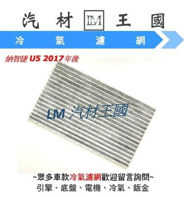 【LM汽材王國】冷氣濾網 納智捷 U5 2017年後 冷氣芯 空調濾網 冷氣濾芯 納智捷