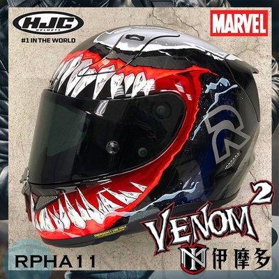 伊摩多※預購 送墨片 PINLOCK RPHA 11猛毒2 漫威聯名款 MARVEL Venom II安全帽