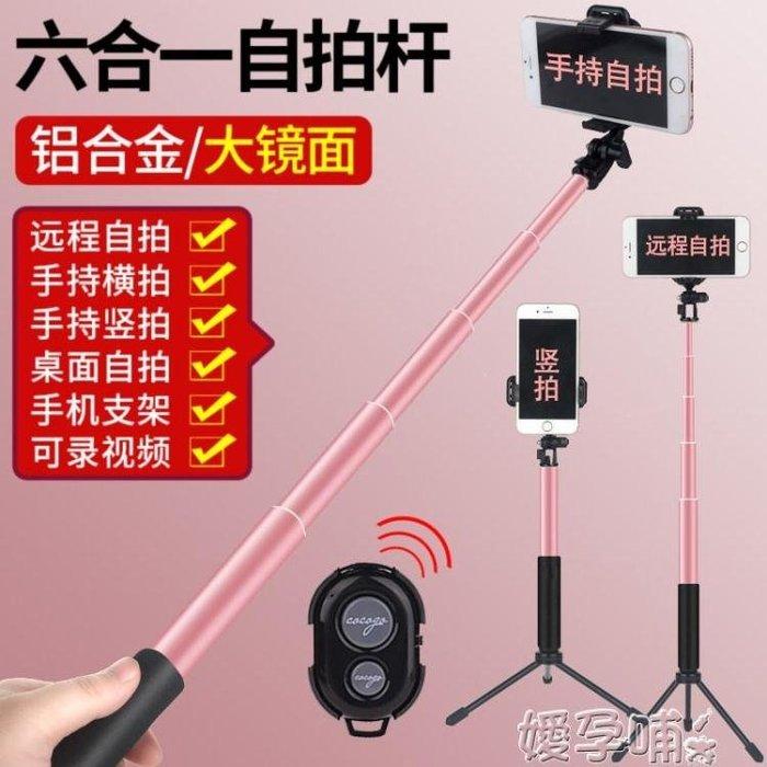 自拍桿通用型自牌干X無線藍芽遙控三腳架7拍照神器