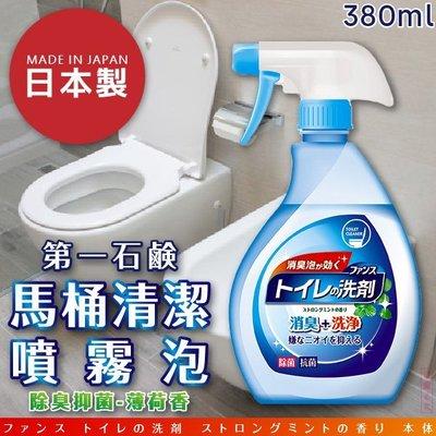 *日本原裝進口*第一石鹼 馬桶清潔噴霧泡