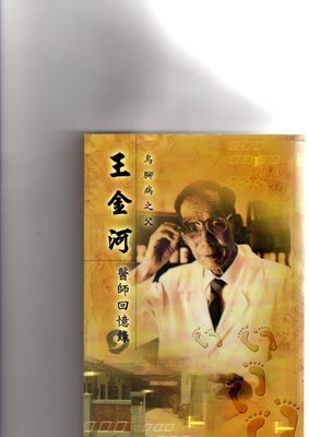 烏腳病之父王金河醫師回憶錄  2010
