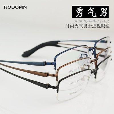 商务简约半框近视眼镜架男 黑色棕色仿钛金属合金超轻细脚