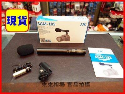 來來相機 SGM-185 迷你立體聲 熱靴麥克風 收音麥克風器 指向性 麥克風 現貨 公司貨