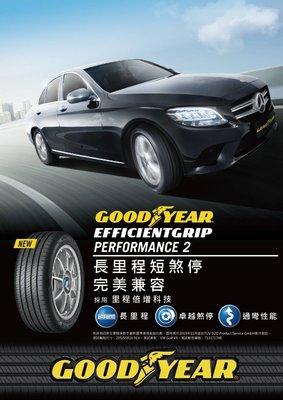汽噗噗【固特異】EFG Performance 2 205/55/16 EGP2完工價