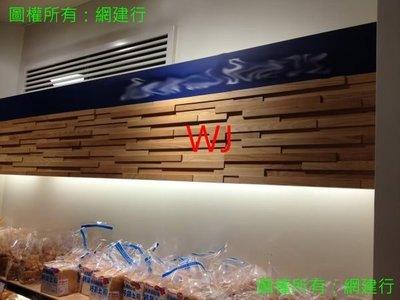 網建行☆實木、實木塗裝二丁掛☆實例之知名麵包店☆