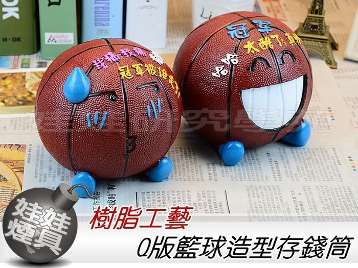 ㊣娃娃研究學苑㊣ 購滿499元免運費 樹脂工藝 Q版籃球造型存錢筒 擺飾禮品 送禮最佳精品(TOK0307)