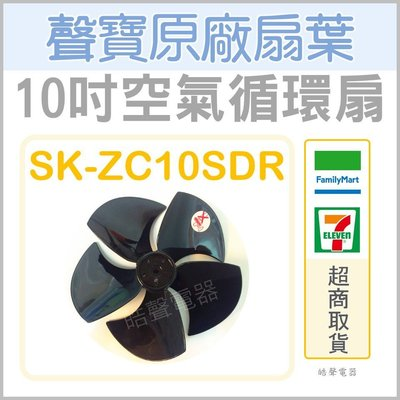 循環扇扇葉 SK-ZC10SDR 10吋聲寶電風扇葉片 10吋 空氣循環扇 原廠材料 扇葉 【皓聲電器】