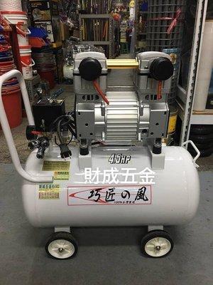 財成五金:台灣製:110V/220V 雙電壓 4.5HP 60L無油式靜音式空壓機 免保養