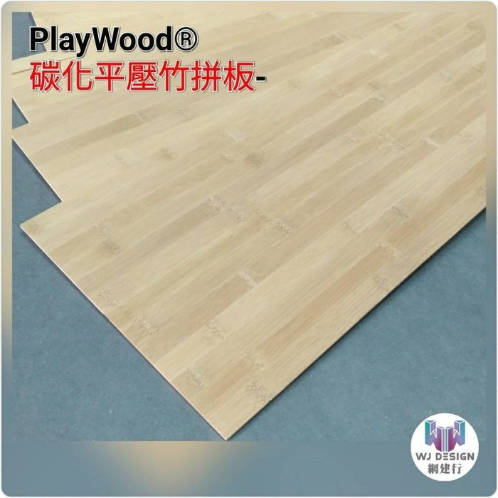 網建行® PlayWood【碳化平壓竹拼板】28*38cm【厚度2.5mm 】雷射雕刻 不易變形 耐磨耐腐蝕 現貨供應中