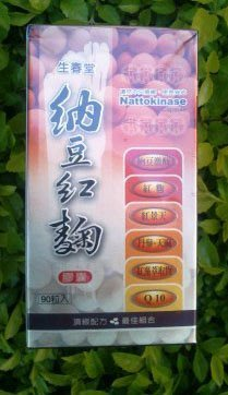 生春堂 納豆紅麴膠囊(90粒)加紅景天 Q10 蝦紅素  【2瓶免運賣場】!