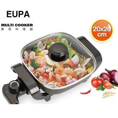 優柏 EUPA 8吋 萬用料理鍋 ( 多功能萬用鍋 美食鍋 火鍋 露營 煎煮炒鍋 ) TSK-2235