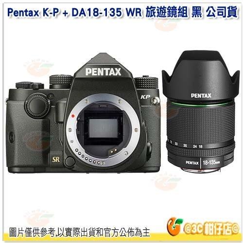 送原廠電池手把+鋼化貼 Pentax KP + 18-135mm KIT 輕巧單眼旅遊鏡組 富堃公司貨 18-135