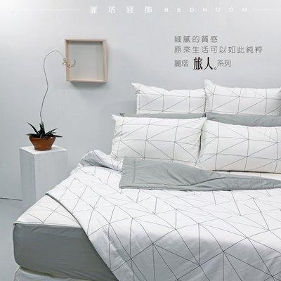 《60支紗》-麗塔寢飾-【旅人】 春夏涼被 8x7呎 / 100%精梳棉