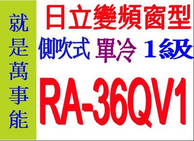 日立窗型變頻冷氣RA-36QV1 左吹式 含基本安裝 另售RA-28NV RA-36WK RA-28QV1