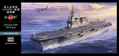 日本 HASEGAWA 長谷川 1/450  日本海軍 HYUGA 日向 護衛艦      戰艦 模型