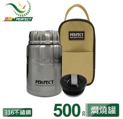 PERFECT 理想極緻316真空燜燒罐500ml (附提袋)