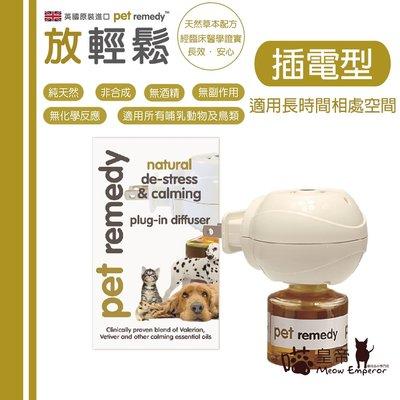 [喵皇帝] 英國Pet remedy 放輕鬆 天然放鬆舒緩情緒費洛蒙 貓狗哺乳動物及鳥類適用 插電組40ml