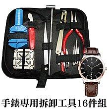 手錶專用拆卸工具16件組 手錶拆卸 開錶器 拆卸錶帶工具 拆錶帶器 修錶 錶帶調節 換電池 修手錶拆錶鏈-輕居家8096