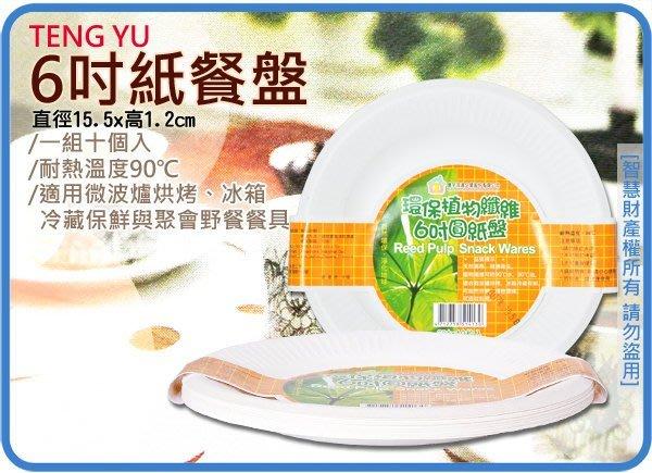 海神坊=TENG YU 6吋紙餐盤 環保植物纖維圓紙盤 小圓盤 環保盤 微波盤 免洗盤 烤肉用品 10pcs 60入免運