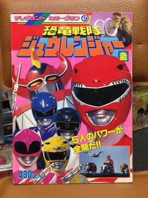 1992年 恐龍戰隊 Power Ranger 薄頁繪本 特撮 大獸神